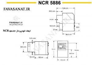 ابعاد خودپرداز NCR